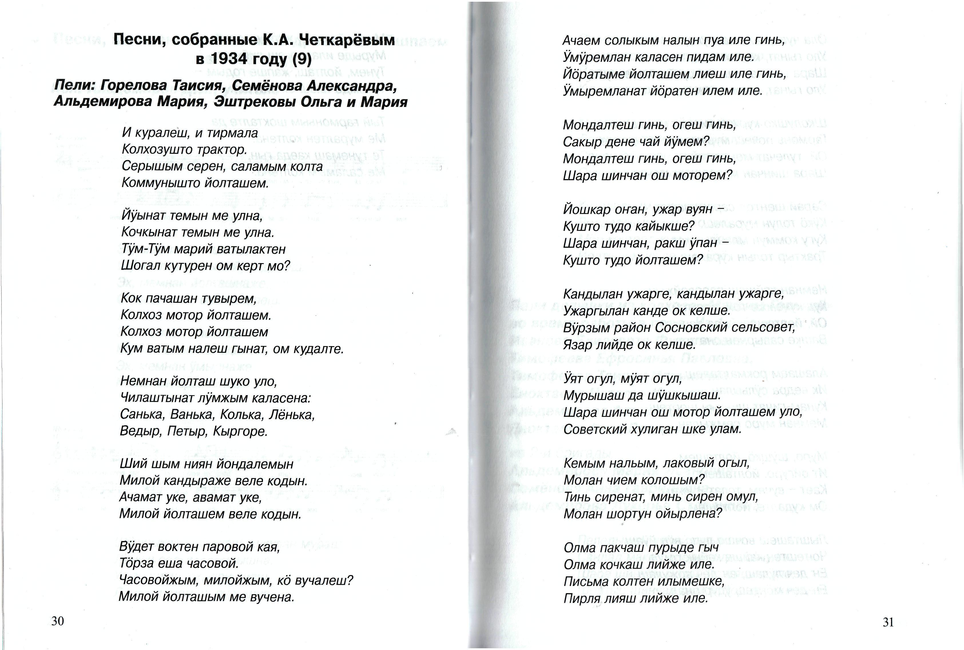 pesni-tum-tum-01