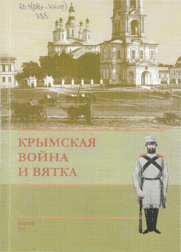 Крымская война и Вятка