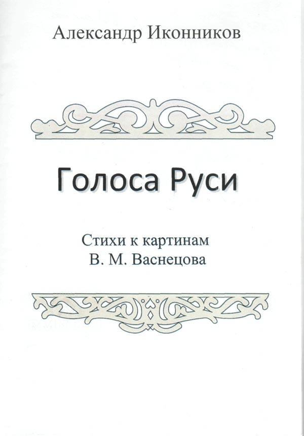 А. Н. Иконников. Голоса Руси