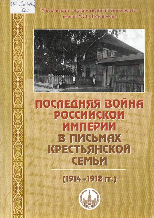 Последняя война российской империи в письмах крестьянской семьи 1914-1918 гг.