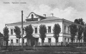 Уржумское городское училище