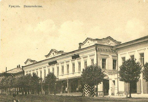 Казначейство (ул. Чернышевского (Буйская), 3)
