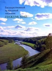 Государственный природный заказник Пижемский