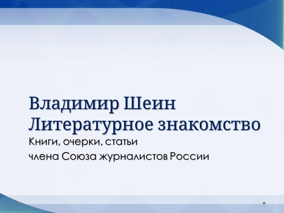 """Электронная выставка """"Владимир Шеин. Литературное знакомство"""""""