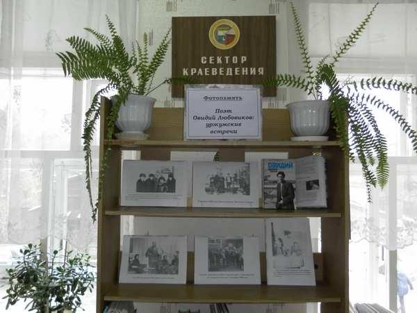 Экспозиция «Поэт Овидий Любовиков: уржумские встречи»