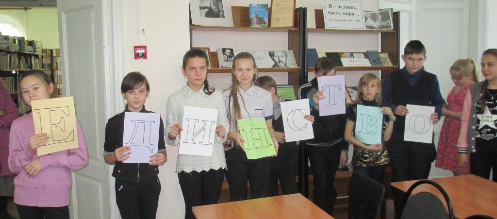 Классный час «Вместе мы едины» в Уржумской городской библиотеке