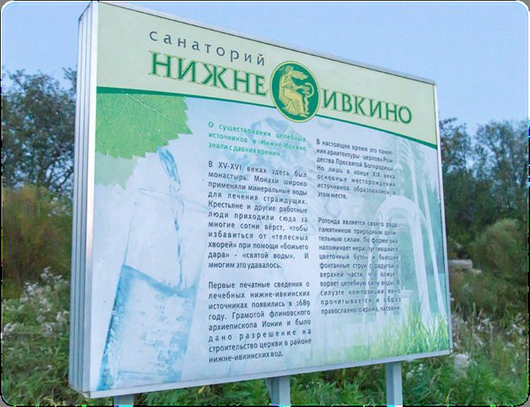 Информация о санатории Нижне-Ивкино