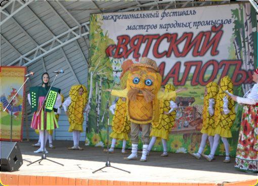 """Фестиваль """"Вятский лапоть"""" в г. Кирове"""