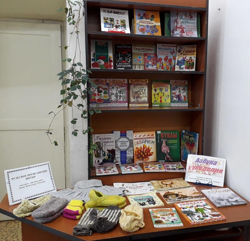 """Выставка книг из фондов библиотеки имени Герцена """"Азбука рукоделия"""""""