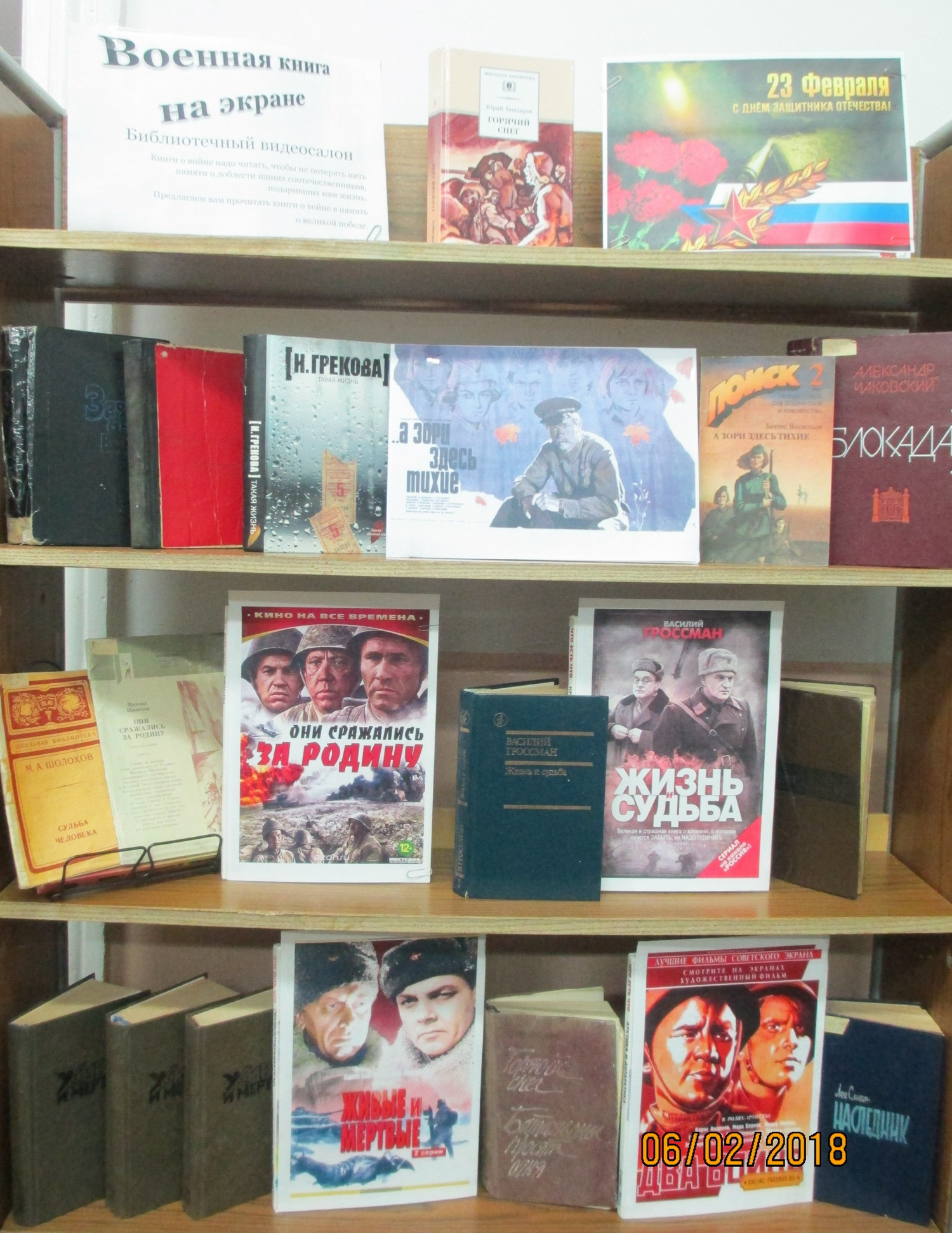 Военная книга на экране