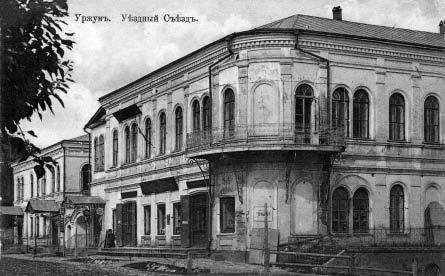 Здание Уездного Съезда