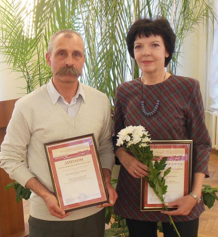 В. Ю. Шеин и С. А. Сырнева на церемонии вручения премии Вятская книга года - 2017