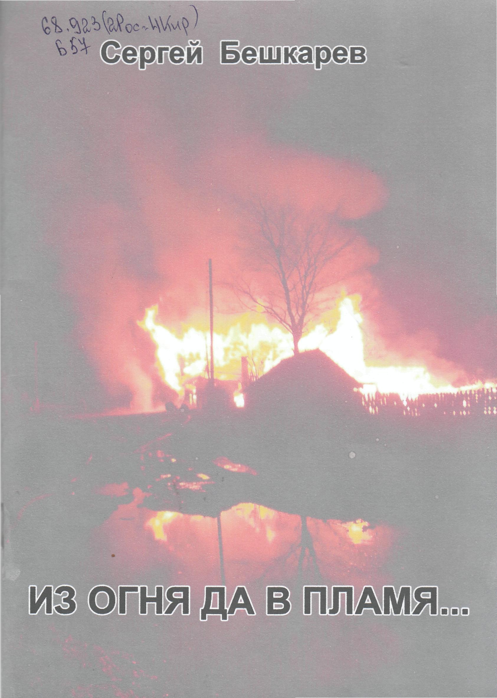 Бешкарев, С. Г. Из огня да в пламя