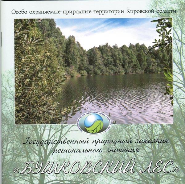 Государственный природный заказник регионального значения «Бушковский лес»