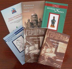 Уржумские сюжеты. Статьи из сборников