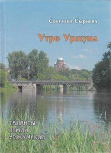 Сырнева, С. А. Утро Уржума