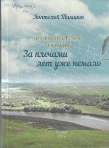 Тимшин, А. С. За плечами лет уже немало