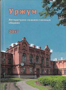 Уржум: литературно-художественный сборник 2017