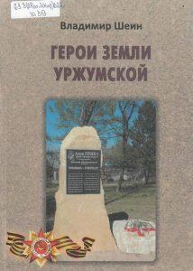 Шеин, В. Ю. Герои земли уржумской