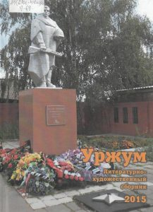 Литературно-художественный сборник Уржум 2015