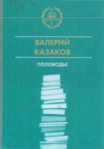 В. Казаков. Половодье