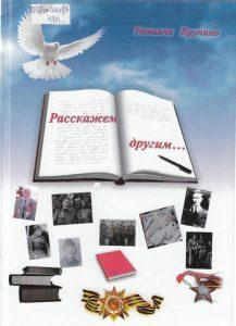 Крупина, Т. М. Расскажем другим…70-й годовщине Победы посвящается