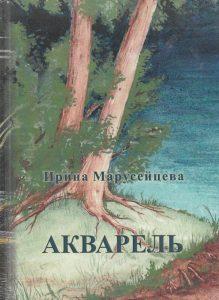 Марусейцева, И. В. Акварель