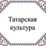 Этноколорит: татарская культура