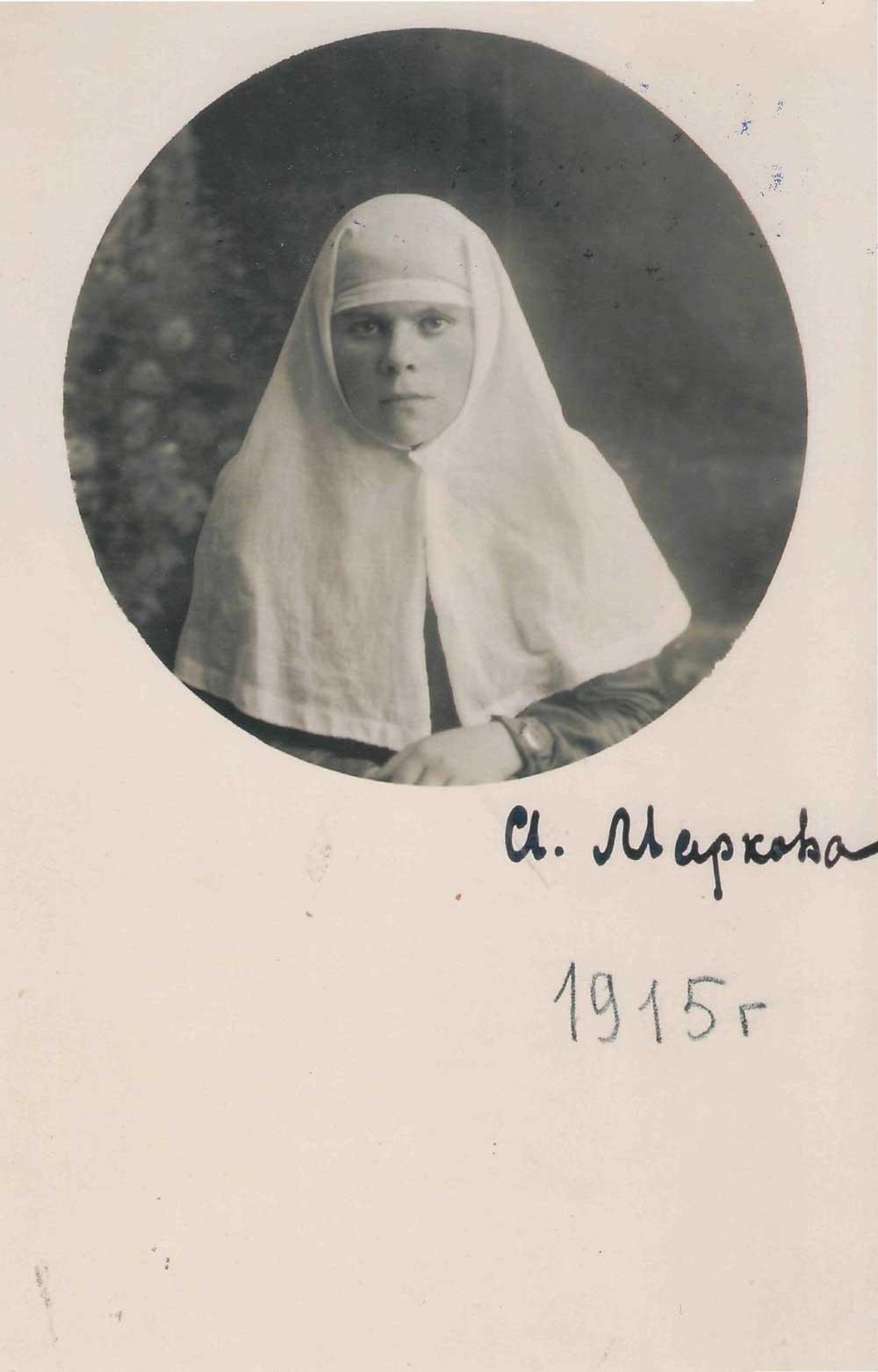Анна Михайловна Маркова. 1915 год. Сестра милосердия