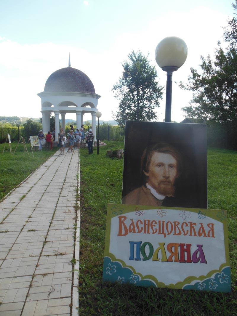 vasnetsovskaja-poljana