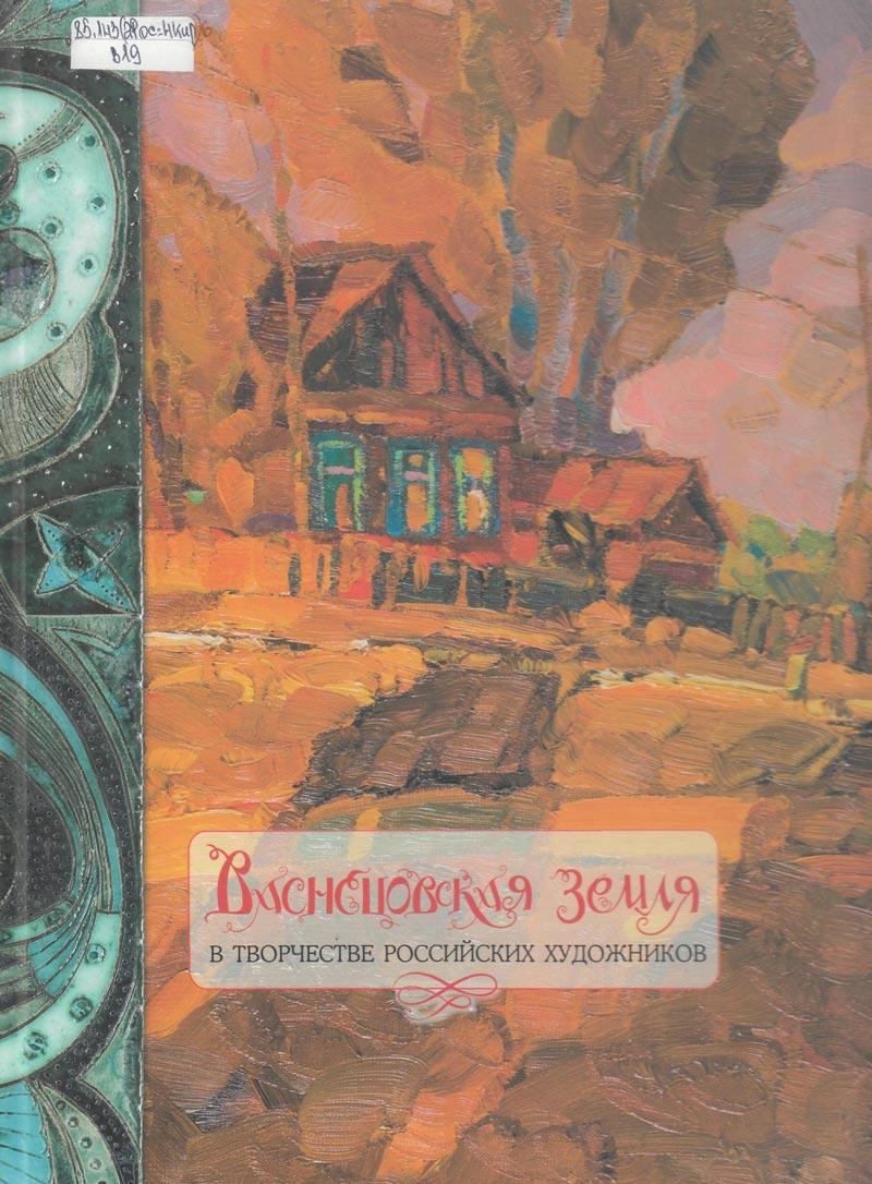 vasnetsovskaja-zemlja