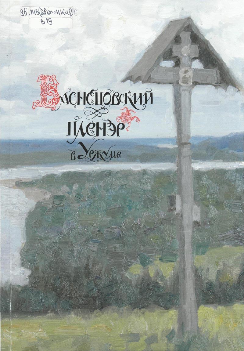 vasnetsovskij-plener