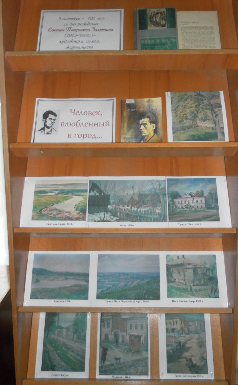 Выставка к юбилею Замятина