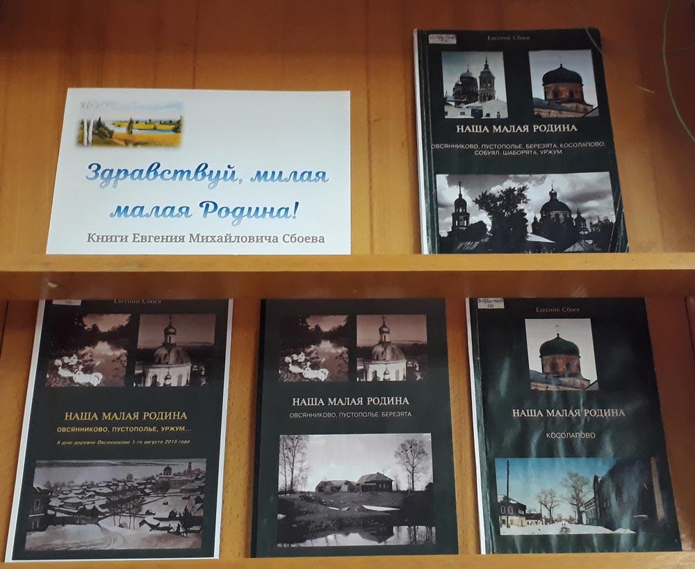 Выставка книг Евгения Михайловича Сбоева