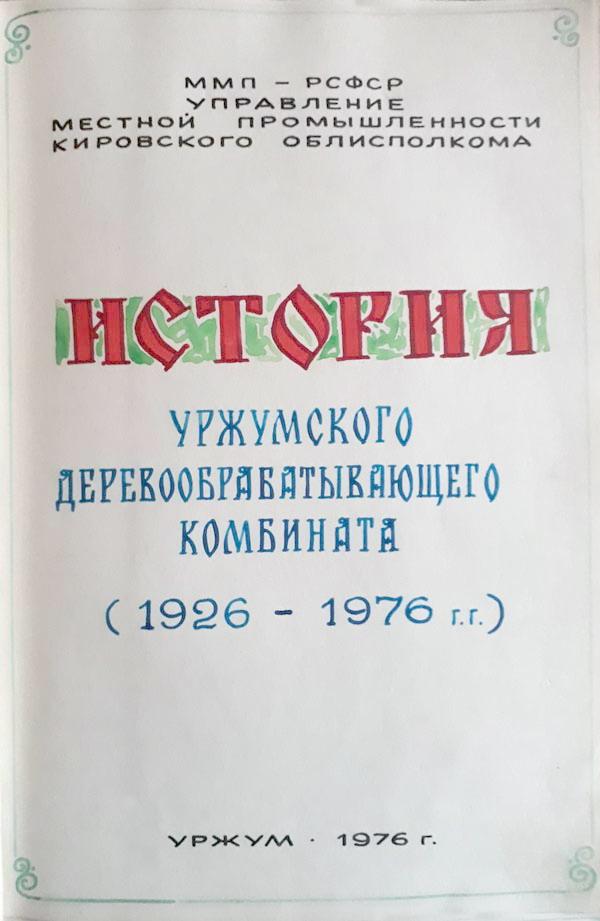 Титульный лист. История Уржумского деревообрабатывающего комбината