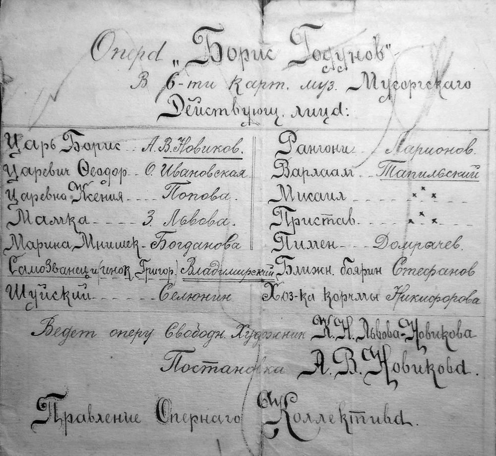 Афиша оперного спектакля Борис Годунов