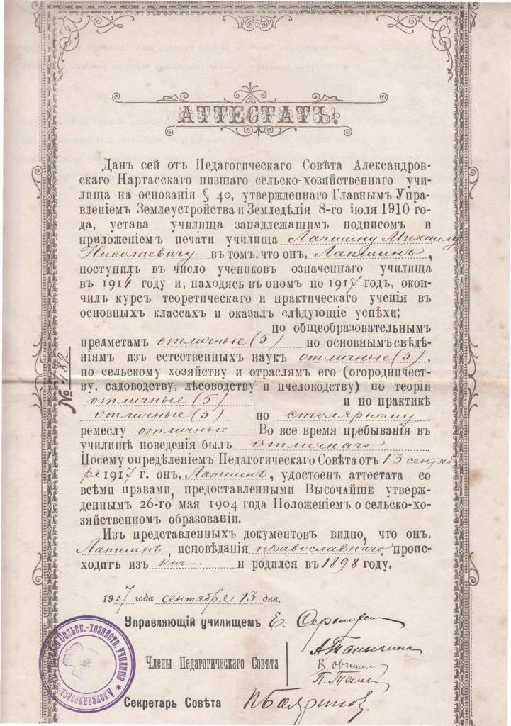 Аттестат М. Лапшина об окончании Александровского Нартасского низшего с-х училища