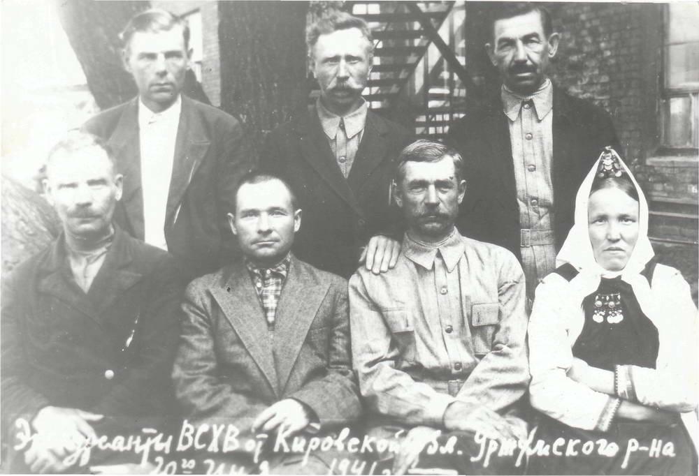 Группа участников ВСХВ. 1941. Первый ряд, второй слева - Лапшин.