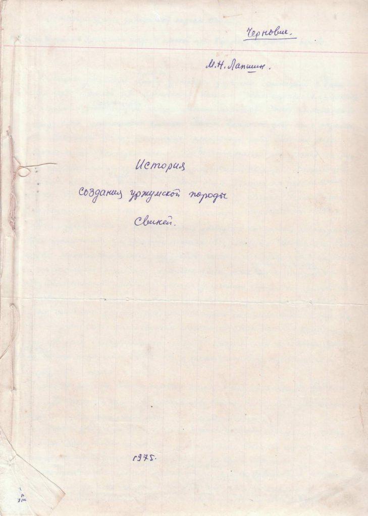 М.Н. Лапшин История создания уржумской породы свиней (заголовок черновой рукописи)