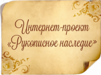 "Проект ""Рукописное наследие"""