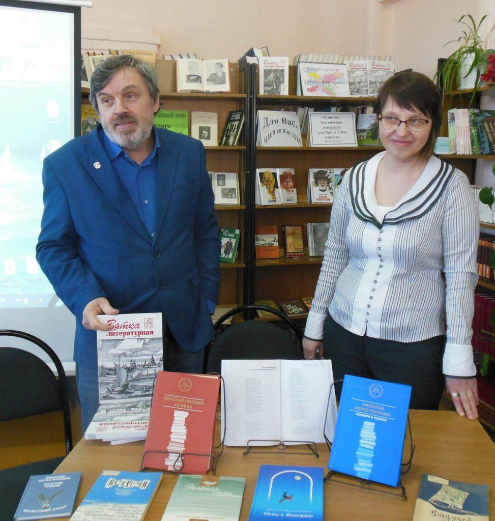 Н. В. Пересторонин и М. А. Борчина
