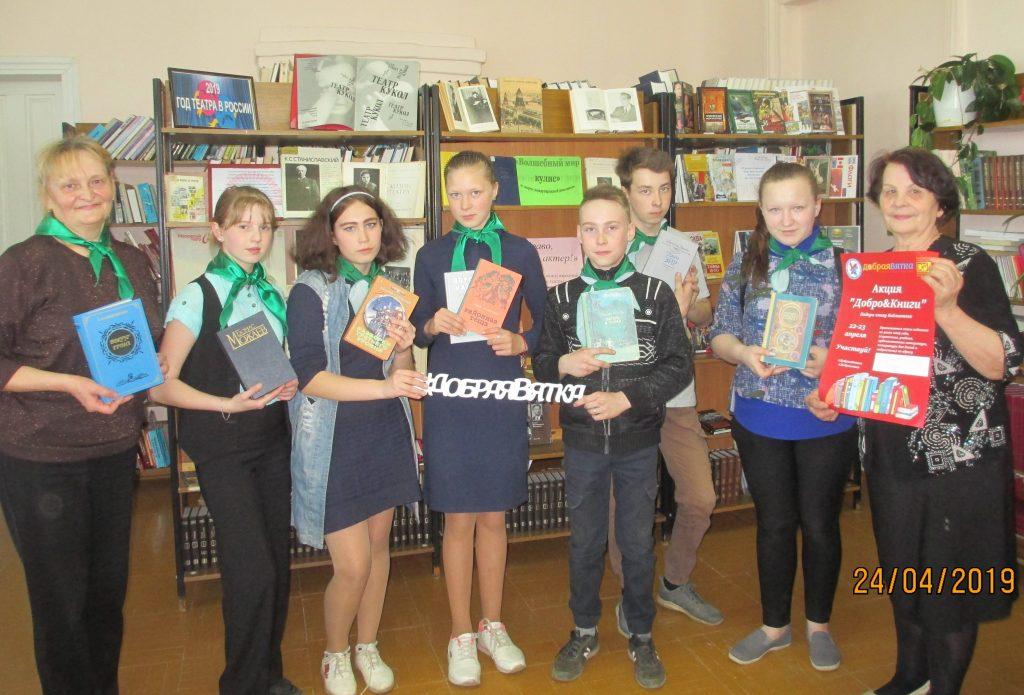 С. Н. Архипова, волонтёры г. Уржума в городской библиотеке