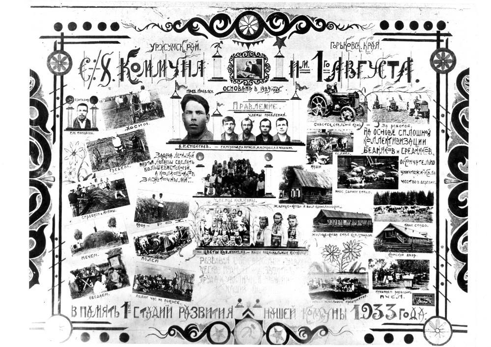 Фотостенд коммуны. 1933 г.