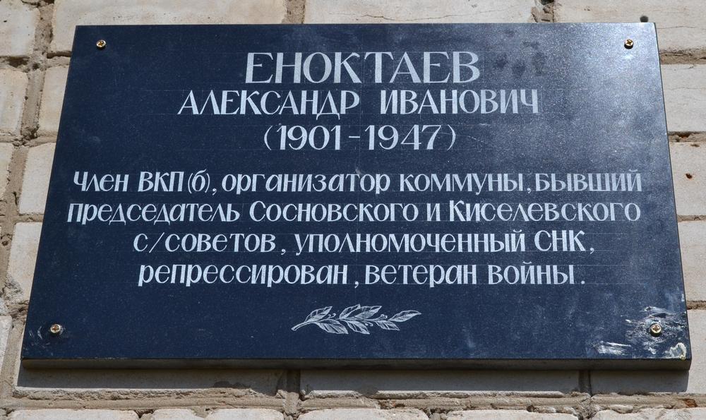 Мемориальная доска на стене Дома культуры д.Тюм-Тюм.