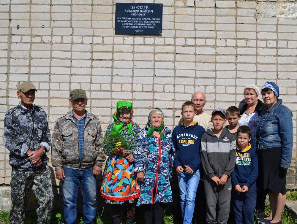 Жители д.Тюм-Тюм у мемориальной доски А.И. Еноктаеву.