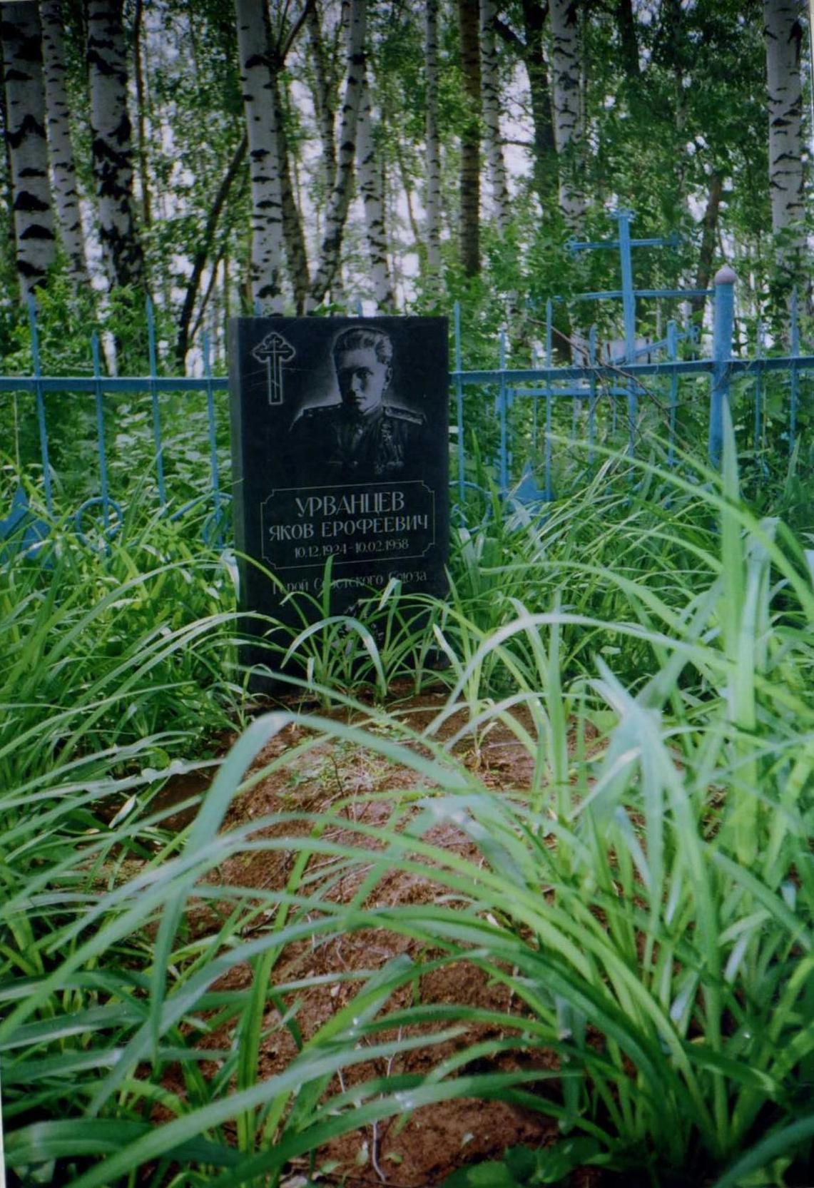 Гранитный памятник на могиле Я. Е. Урванцева.