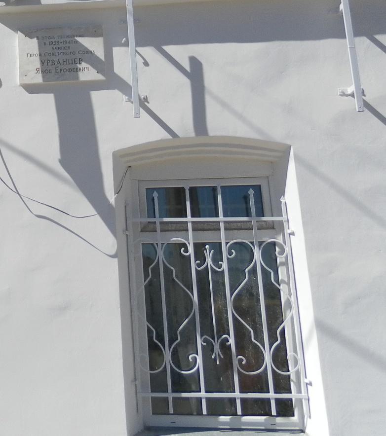 Мемориальная доска на здании бывшего Уржумского зоотехникума (ул. Советская, 5).