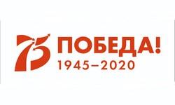 Год памяти и славы 2020 — Год памяти и славы