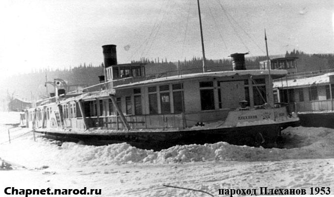 Пароход «Плеханов». 1953 г.