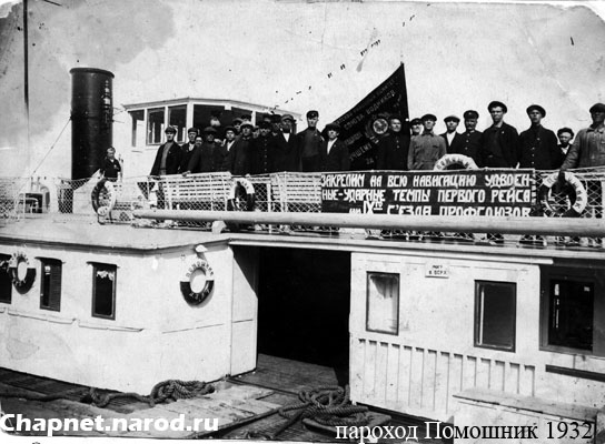 Ударники Аркуля. 1932 г. Фото с сайта chapnet.narod.ru.